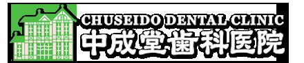 中成堂歯科医院